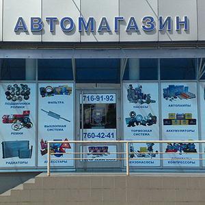 Автомагазины Немана