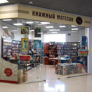 Книжные магазины Немана