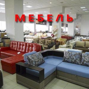 Магазины мебели Немана