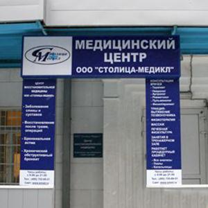 Медицинские центры Немана